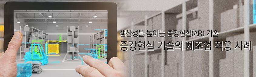 생산성을 높이는 증강현실(AR) 기술:증강현실 기술의 제조업 적용 사례