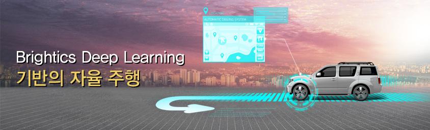 Brightics Deep Learning 기반의 자율 주행