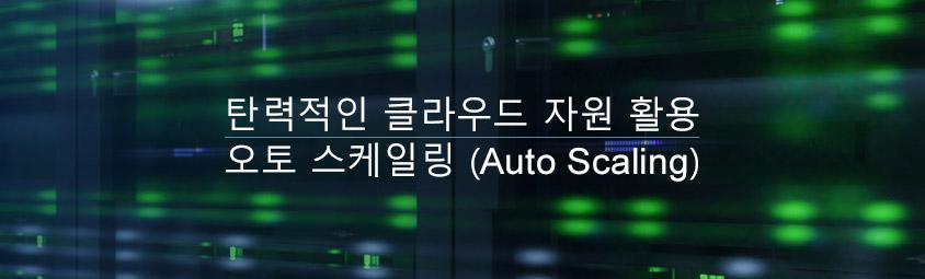탄력적인클라우드자원활용기술-오토스케일링(auto scaling)