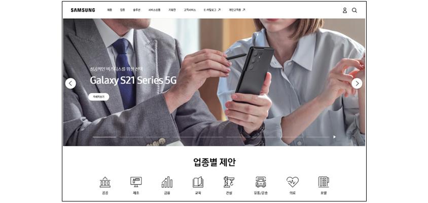 삼성전자의 B2B 고객용 웹사이트