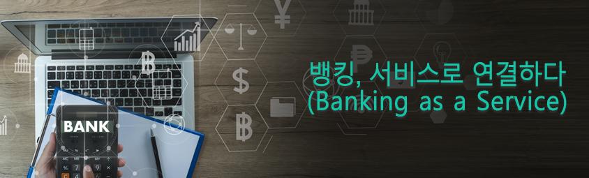 뱅킹, 서비스로 연결하다 (Banking as a Service)
