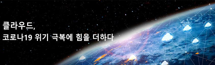 클라우드,코로나19 위기 극복에 힘을 더하다