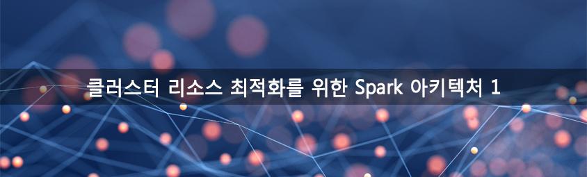 클러스터 리소스 최적화를 위한 Spark 아키텍처 1