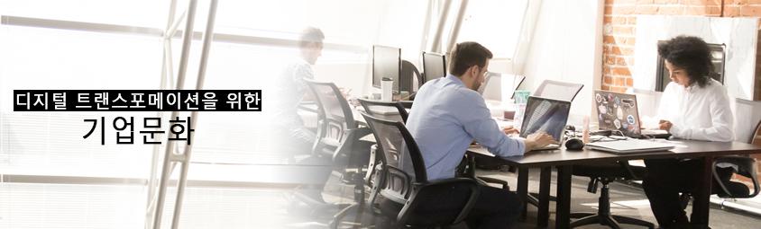 디지털 트랜스포메이션을 위한 기업문화