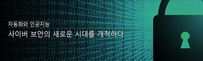 자동화와 인공지능-사이버보안의 새로운 시대를 개척하다