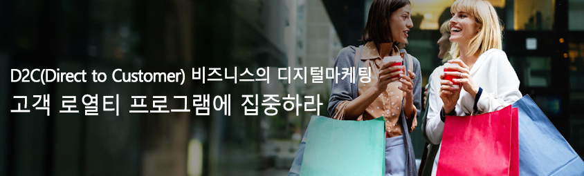 D2C(Direct to Customer) 비즈니스의 디지털마케팅 - 고객 로열티 프로그램에 집중하라