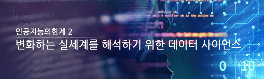 인공지능의한계2-변화하는실세계를해석하기위한데이터사이언스