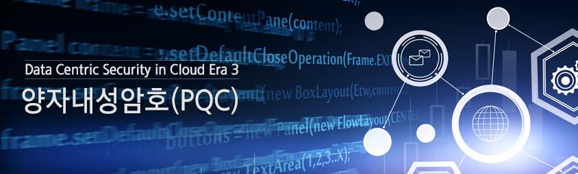Data Centric Security in Cloud Era 3 - 양자내성암호(PQC)