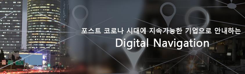 포스트 코로나 시대에 지속가능한 기업으로 안내하는 Digital Navigation