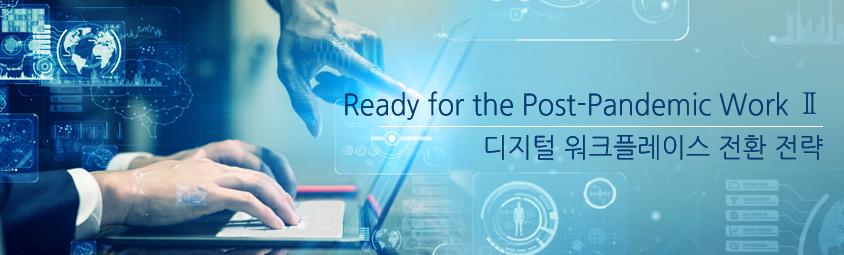 ready for post-pandemic work2 -  디지털 워크플레이스 전환 전략