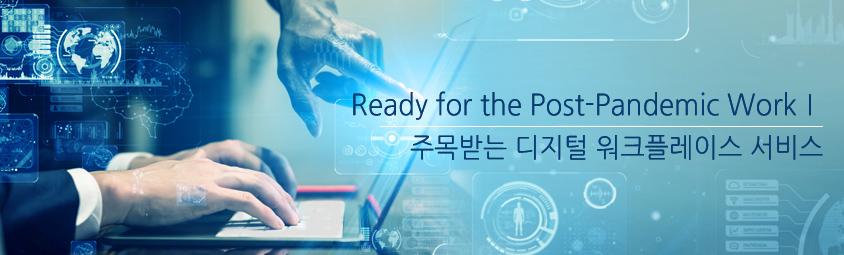 Ready for the Post-Pandemic Work1-주목받는 디지털 워크플레이스 서비스