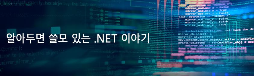 알아두면 쓸모 있는 .NET 이야기
