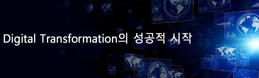 Digital Transformation의 성공적 시작