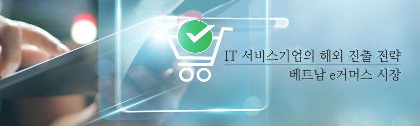 IT 서비스기업의 해외 진출 전략-베트남 e커머스 시장
