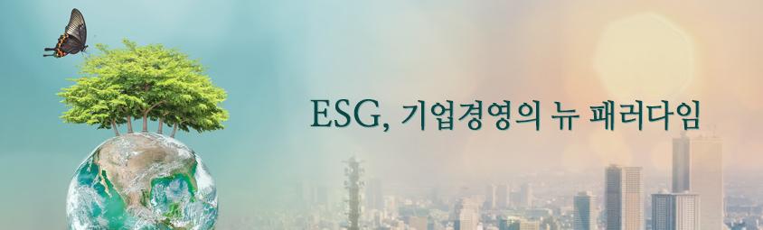 ESG, 기업경영의 뉴 패러다임