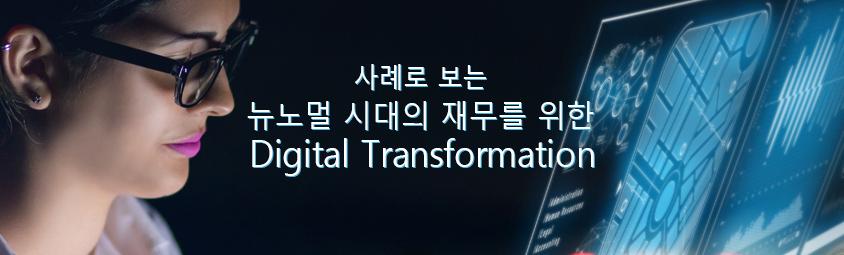 사례로보는 뉴노멀시대의 재무를위한 Digital Transformation