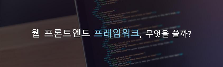 웹 프론트엔드 프레임워크, 무엇을 쓸까?
