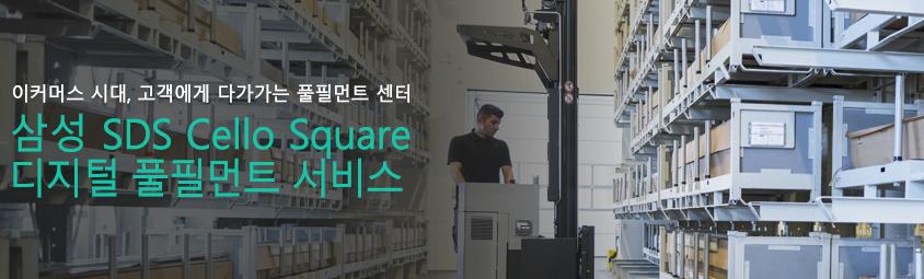 이커머스 시대, 고객에게 다가가는 풀필먼트 센터-삼성 SDS Cello Square 디지털 풀필먼트 서비스