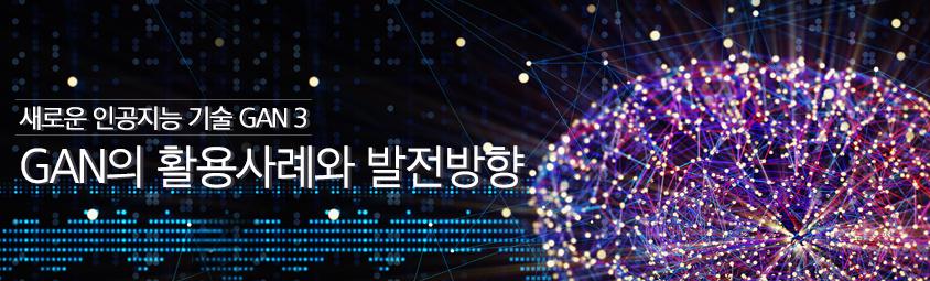 새로운 인공지능 기술 GAN ③ - GAN의 활용 사례와 발전방향