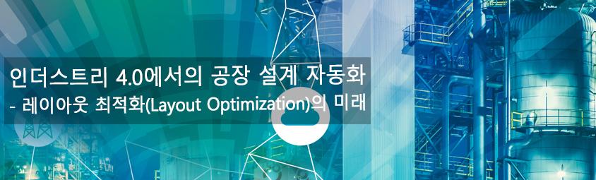 인더스트리 4.0에서의 공장 설계 자동화 - 레이아웃 최적화(Layout Optimization)의 미래