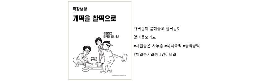 [그림 10] 출처: 네이버 불개미상회 직장생활 59화