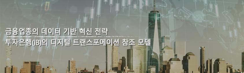 금융업종의 데이터 기반 혁신 전략: 투자은행(IB)의 디지털 트랜스포메이션 참조 모델