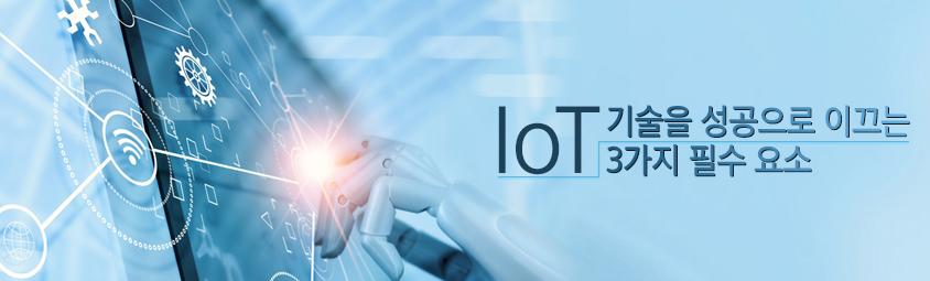 IoT 기술을 성공으로 이끄는 3가지 필수 요소