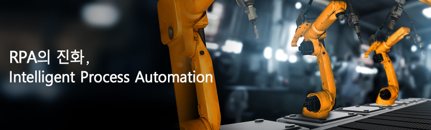 RPA의 진화, Intelligent Process Automation