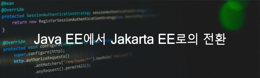 Java EE에서 Jakarta EE로의 전환
