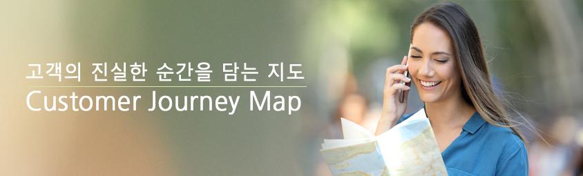 진실한순간을담는지도-customer journey map