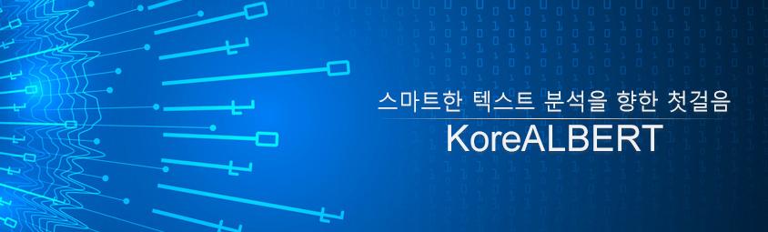 스마트한 텍스트 분석을 향한 첫걸음- KoreALBERT
