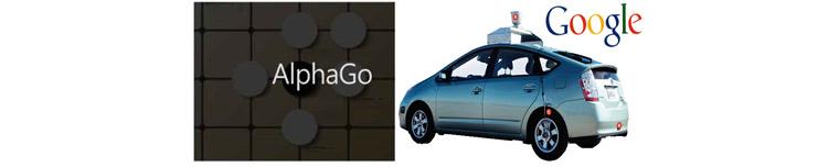 구글의 알파고와 무인주행: 딥러닝 기술의 활용사례로 구글의 알파고와 자동차 무인주행사례가 있다.