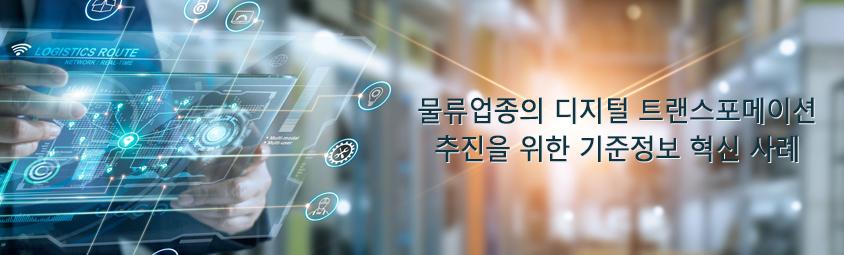 물류업종의 디지털 트랜스포메이션 추진을 위한 기준정보 혁신 사례