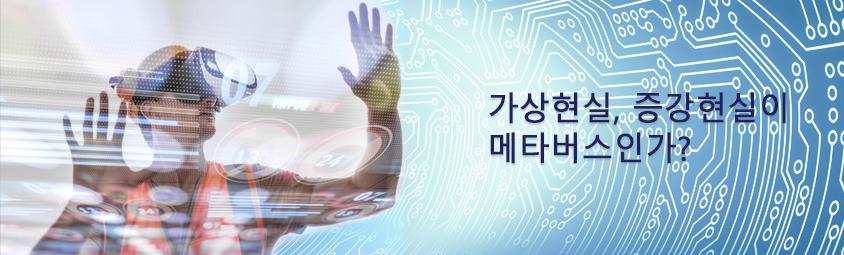 가상현실,증강현실이 메타버스인가?