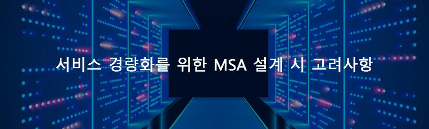 서비스 경량화를 위한 MSA 설계시 고려사항