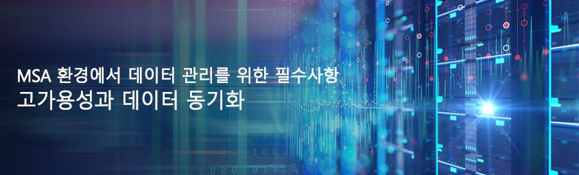 MSA 환경에서 데이터 관리를 위한 필수사항 - 고가용성과 데이터 동기화