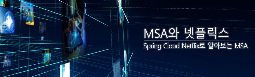 msa와 넷플릭스-spring cloud netflix로 알아보는 msa