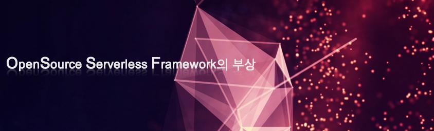 OpenSource Serverless Framework의 부상