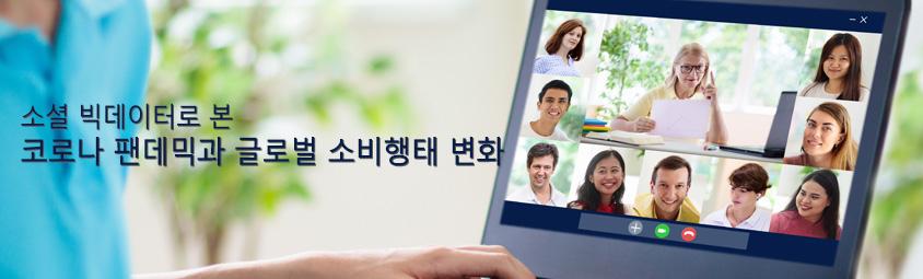 소셜 빅데이터로 본 코로나 팬데믹과 글로벌 소비행태 변화