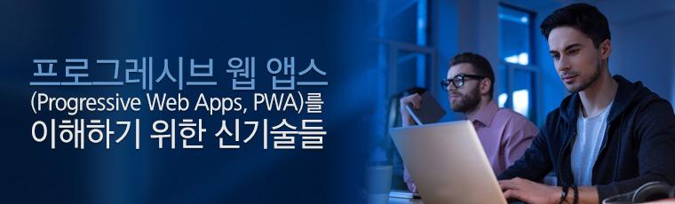 프로그레시브 웹 앱스(Progressive Web Apps, PWA)를 이해하기 위한 신기술들