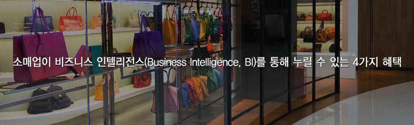 소매업이 비즈니스 인텔리전스(Business Intelligence, BI)를 통해 누릴 수 있는 4가지 혜택