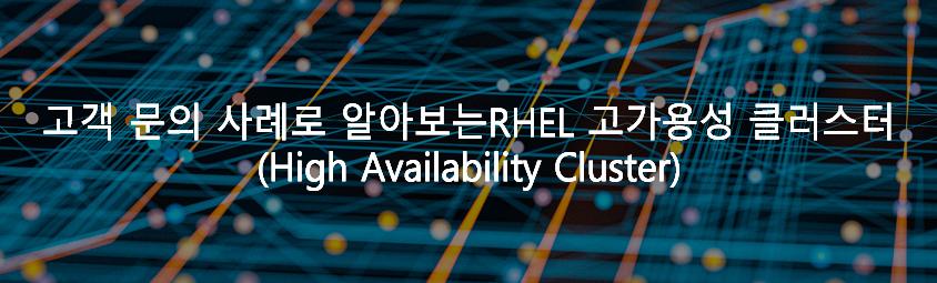 고객 문의 사례로 알아보는 RHEL 고가용성 클러스터(High Availability Cluster)