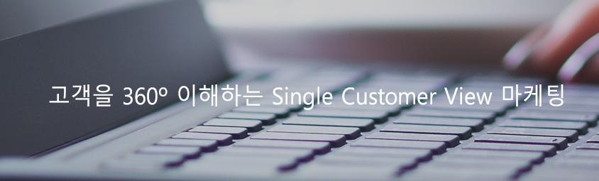 고객을 360도 이해하는 single customer view 마케팅