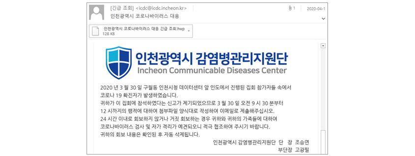인천 광역시 감염병관리지원단으로부터 온 코로나바이러스 대응메일로 위장한 샘플 화면