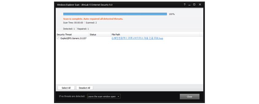AhnLab의 V3 제품이 한글 파일을 진단한 샘플 화면