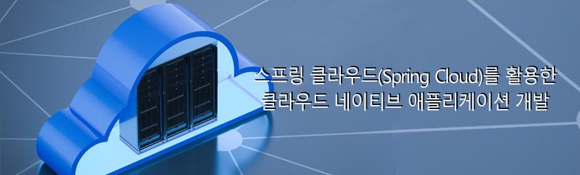 스프링 클라우드(Spring Cloud)를 활용한 클라우드 네이티브 애플리케이션 개발