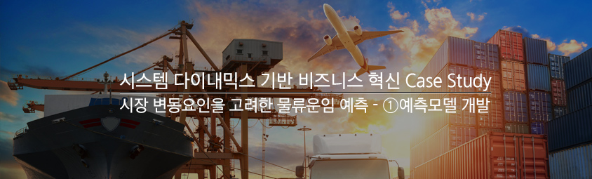 시스템 다이내믹스 기반 비즈니스 혁신 Case Study1 : 물류운임 예측모델 개발