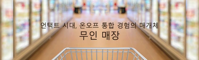 언택트시대, 온오프 통합 경헙의 매개체 - 무인 매장
