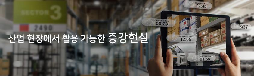 산업 현장에서 활용 가능한 증강현실