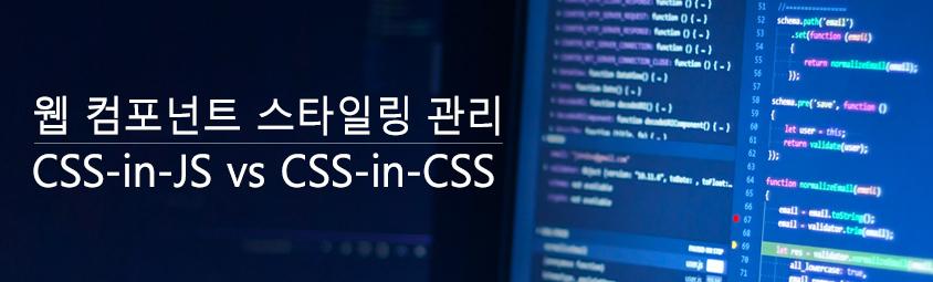 웹 컴포넌트 스타일링 관리: CSS-in-JS vs CSS-in-CSS